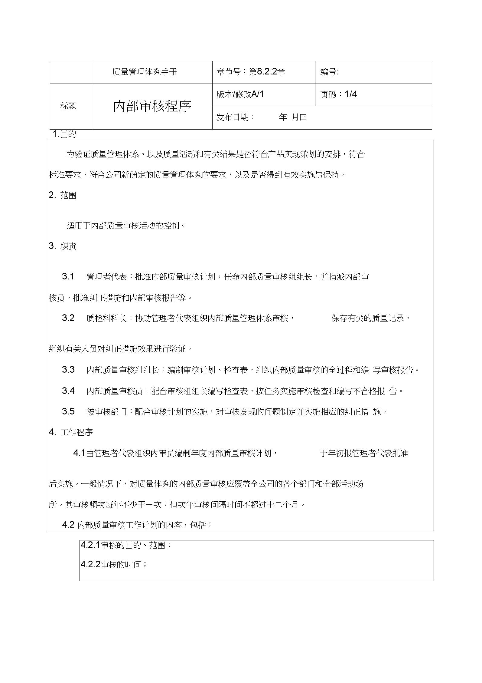 电梯内部审核程序0001.docx