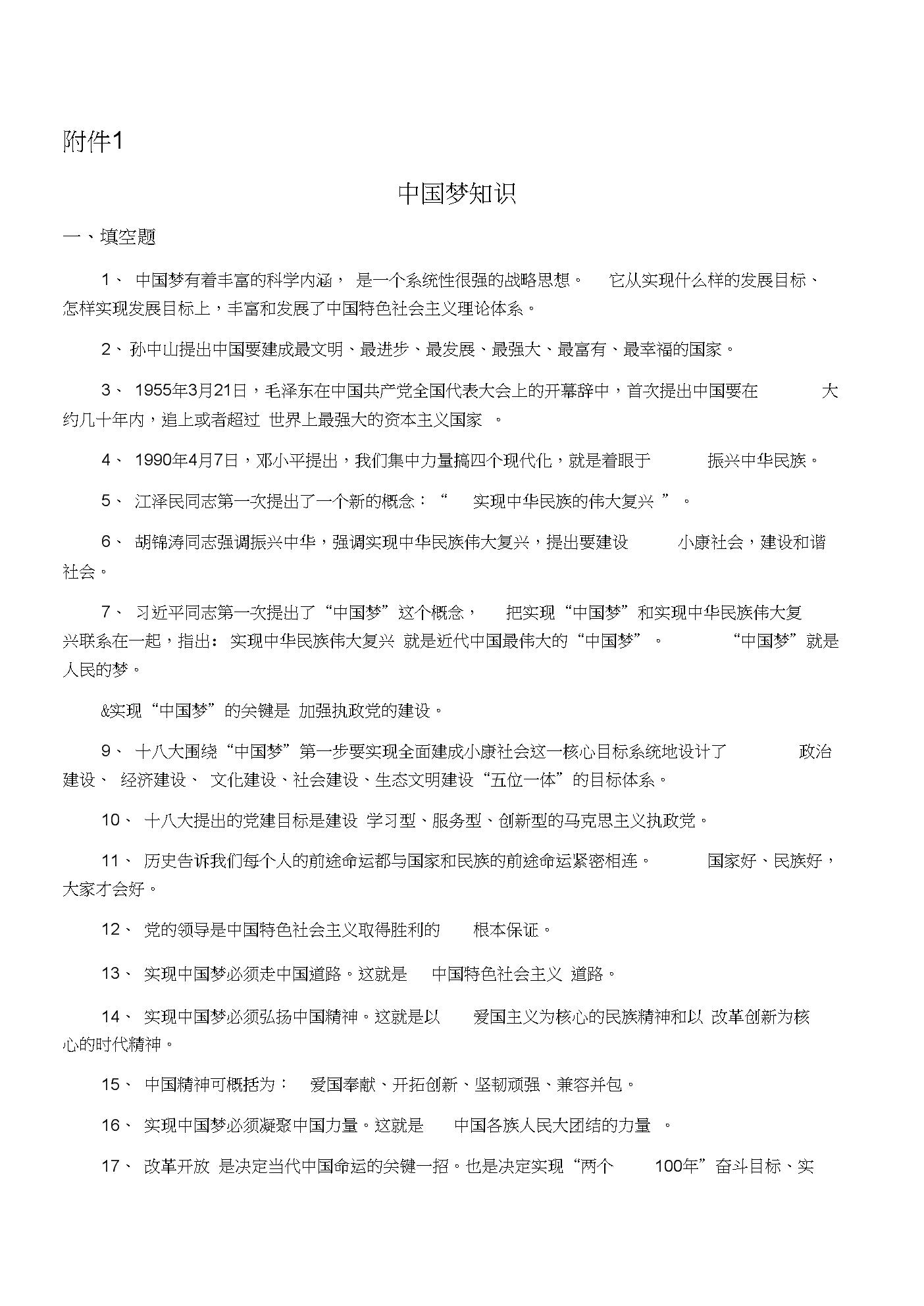 答案--中国梦知识竞赛.docx