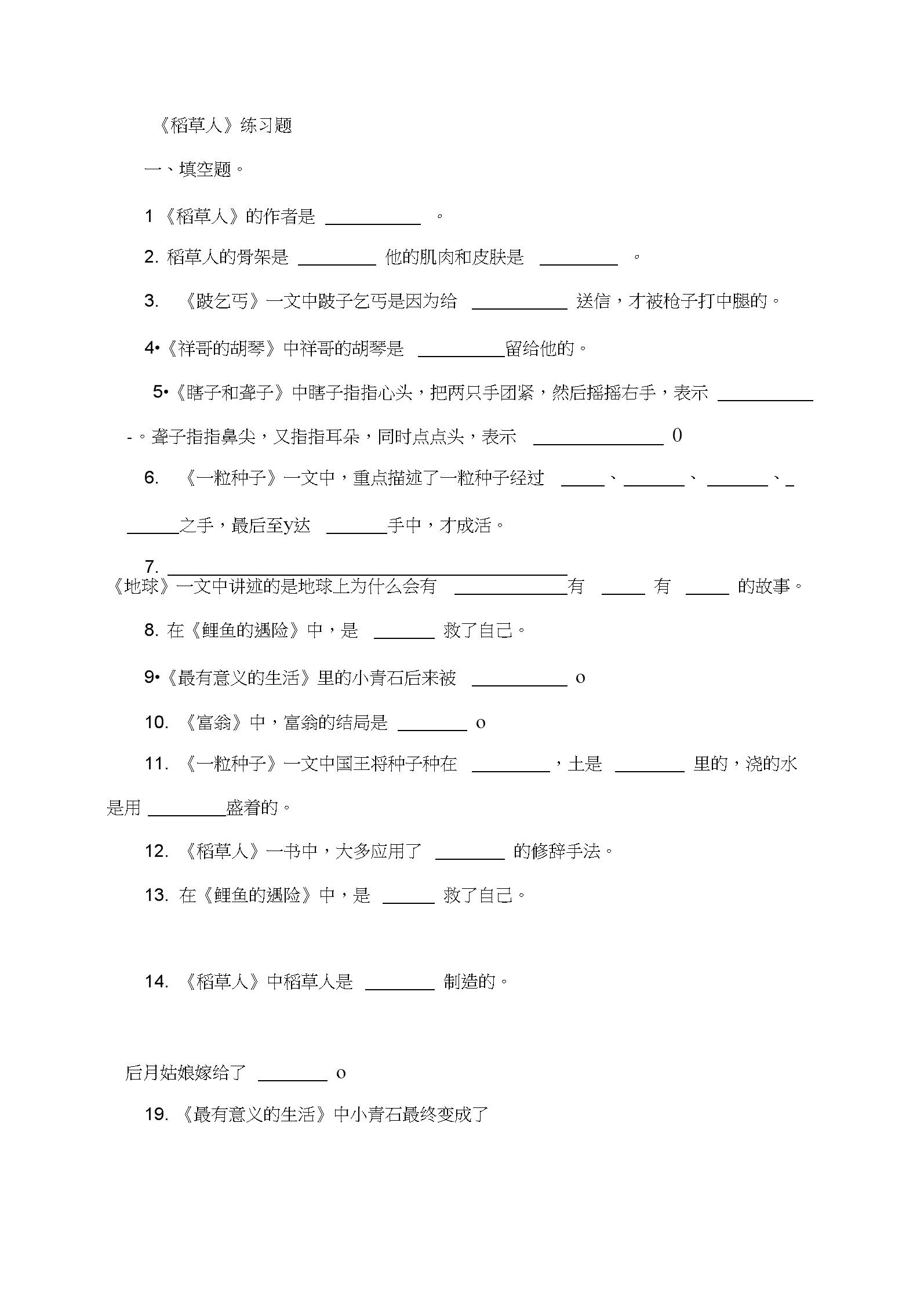 稻草人练习测试及答案.docx