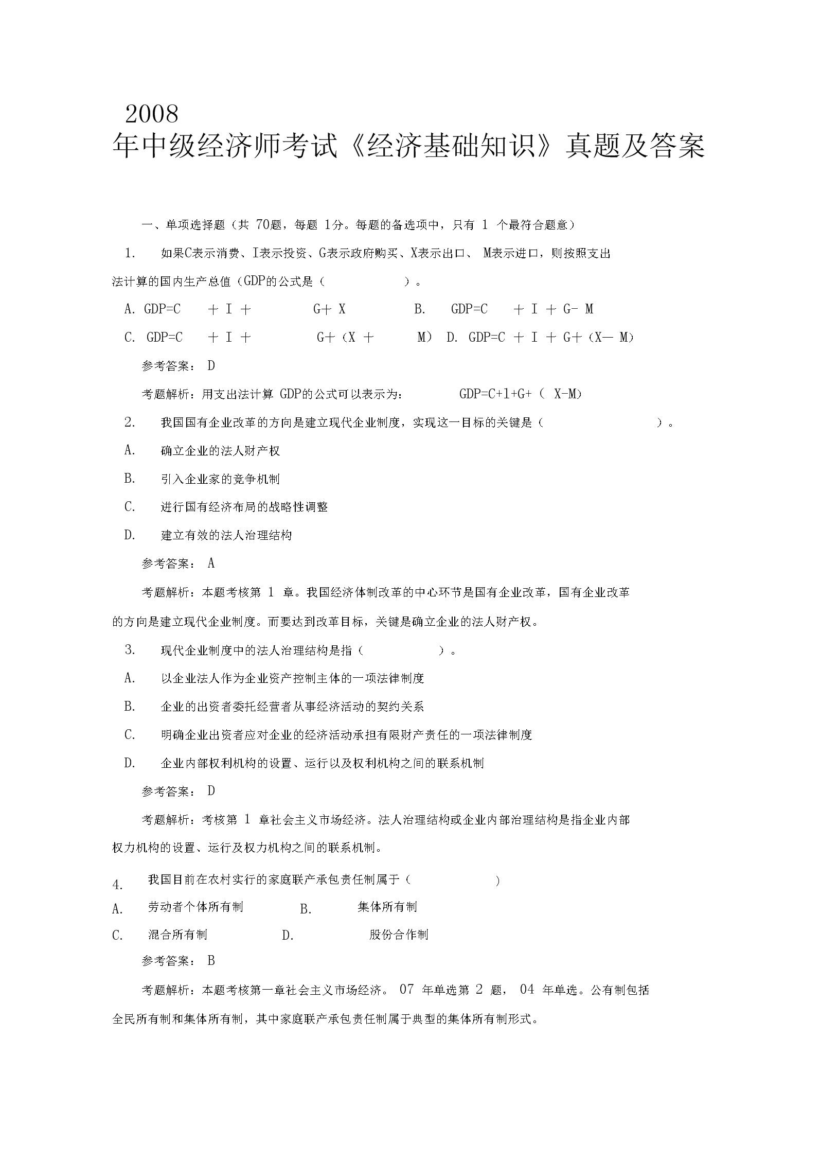 2008年中级经济师考试《经济基础知识》真题及答案.docx