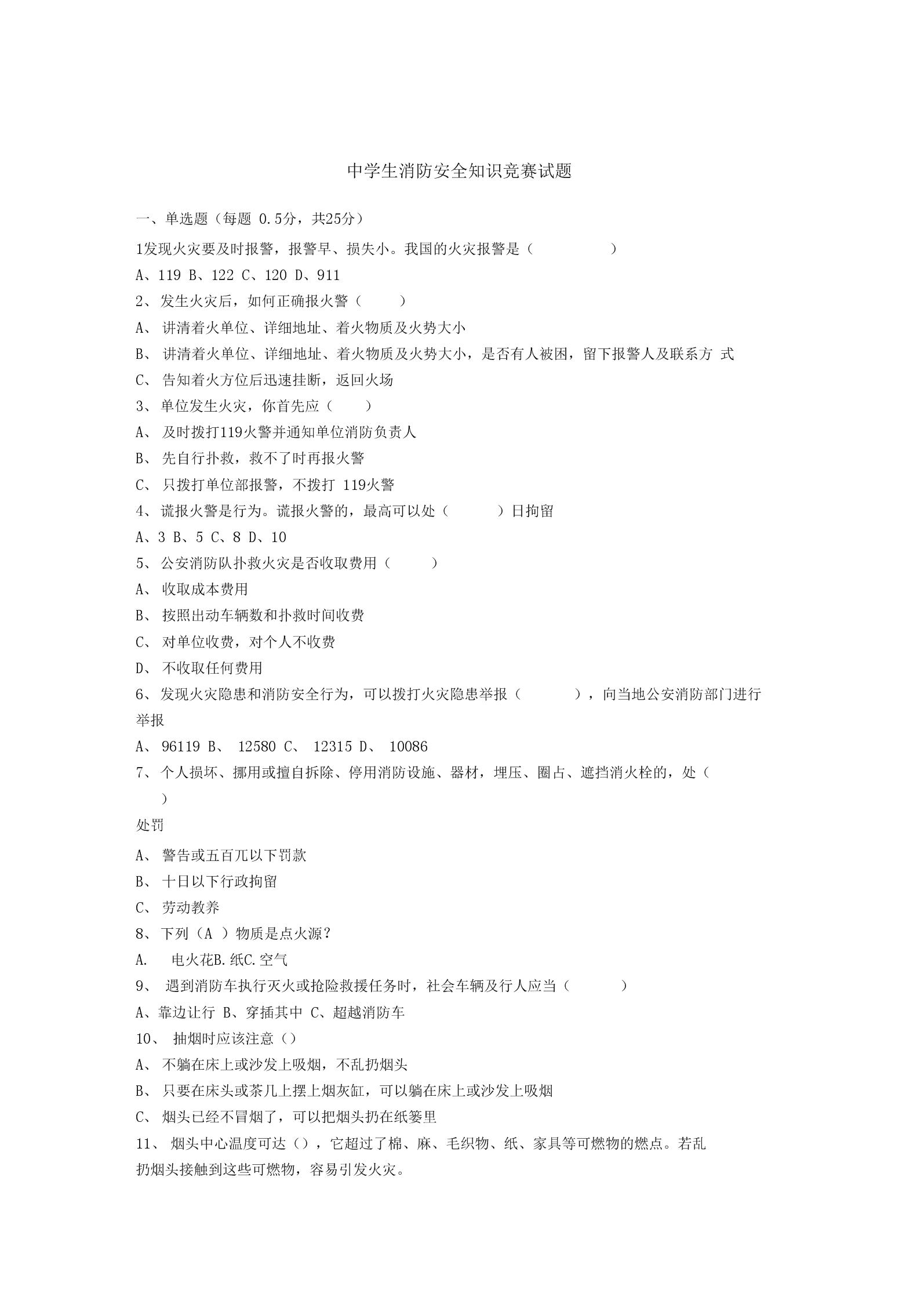 中学生消防安全知识竞赛试题1.docx