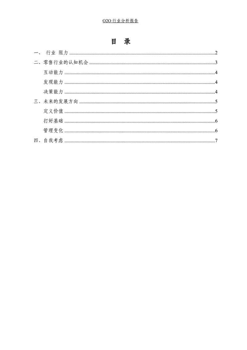 金融投资证券 - o2o行业分析报告.pdf