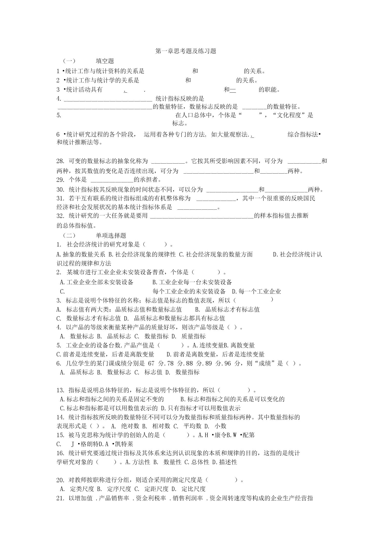 《应用统计学》复习题库完整.docx