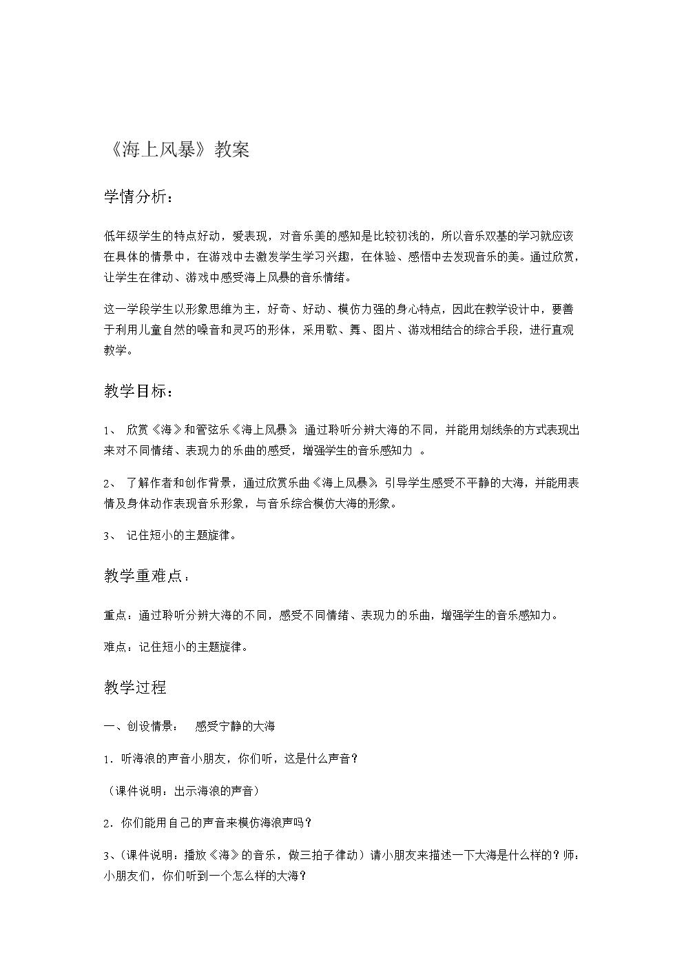 完整word版海上风暴教案3.doc
