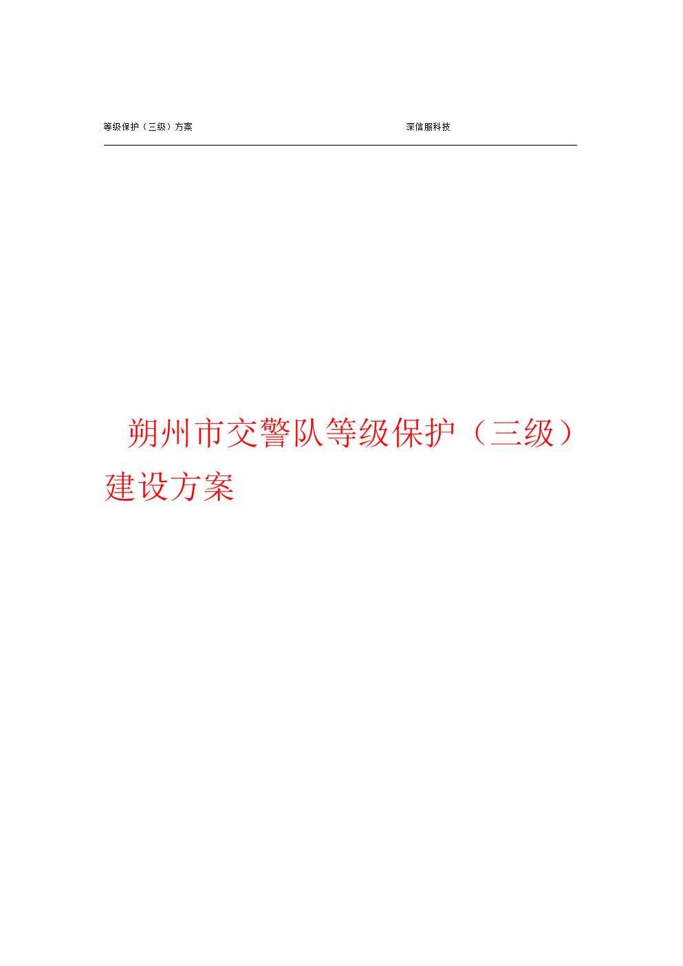 完整word版深信服等级保护三级建设方案.doc