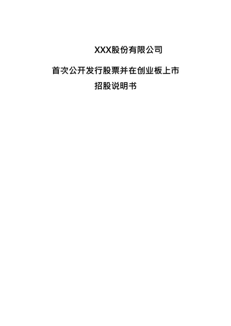 金融投资证券 - XXX股份有限公司招股说明..pdf