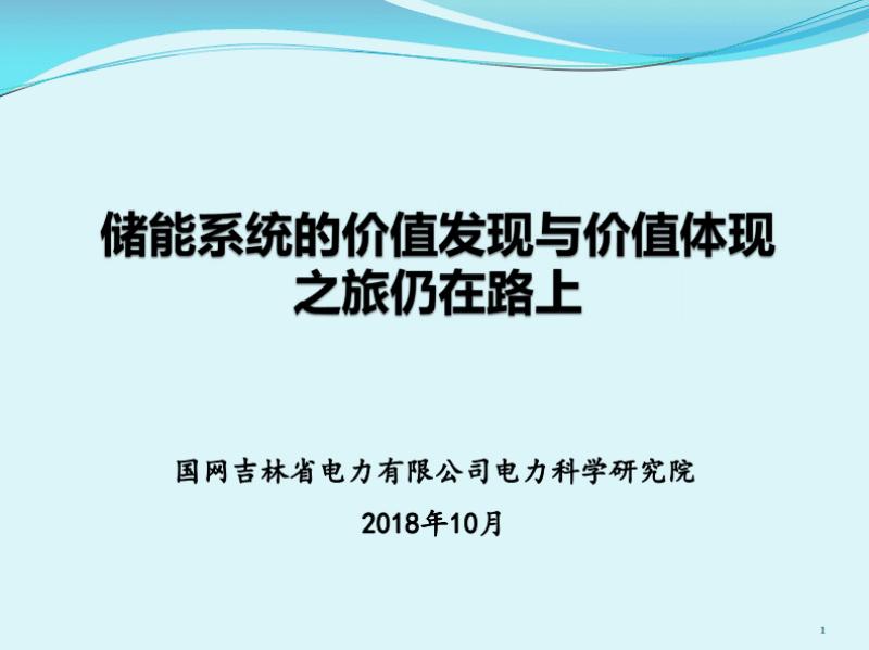 金融投资证券 - 吉林-储能系统的价值发现与价值体现之旅仍在路上-高长征.pdf