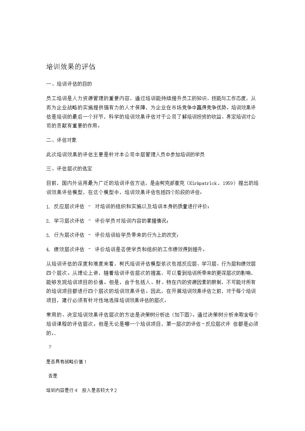 完整word版培训效果评价.doc