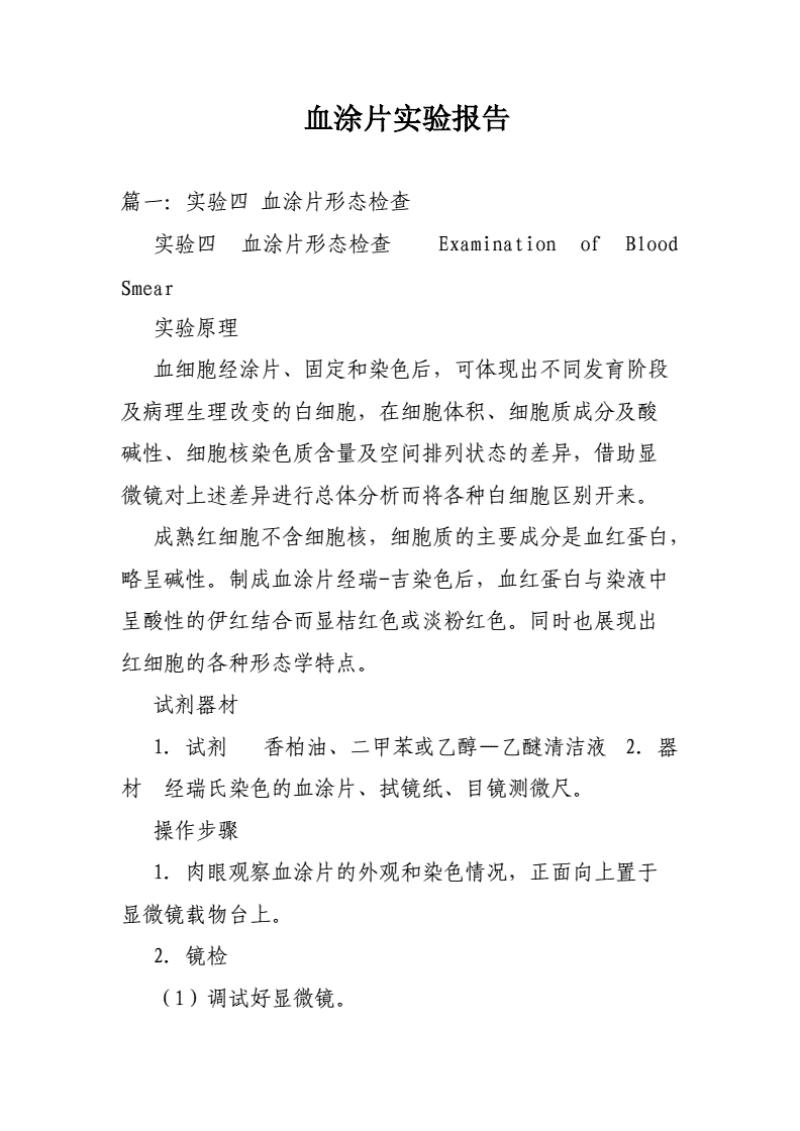 金融投资证券 - 血涂片实验报告.pdf