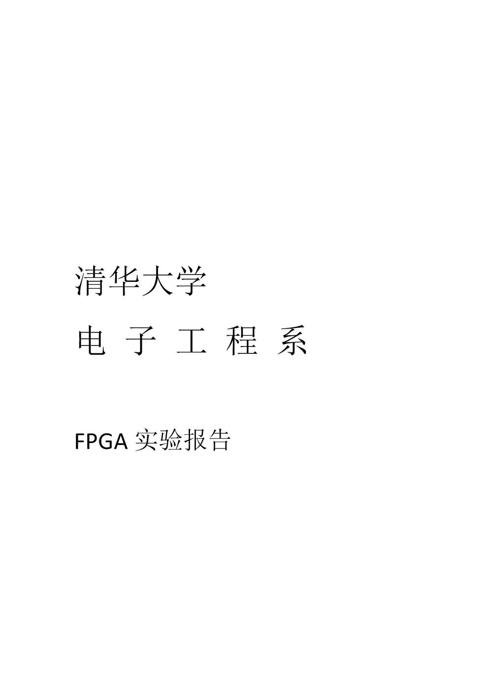 完整word版基于FPGA的数字电路试验报告.doc