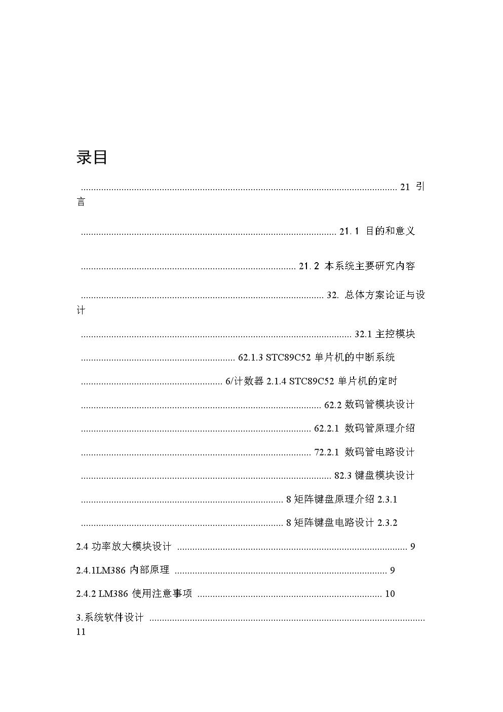 完整word版基于STC89C52单片机的简易电子琴课程设计.doc