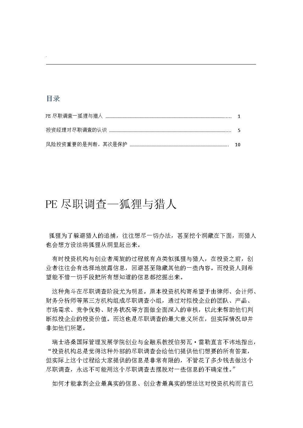 PE尽职调查投资经理讨论.doc