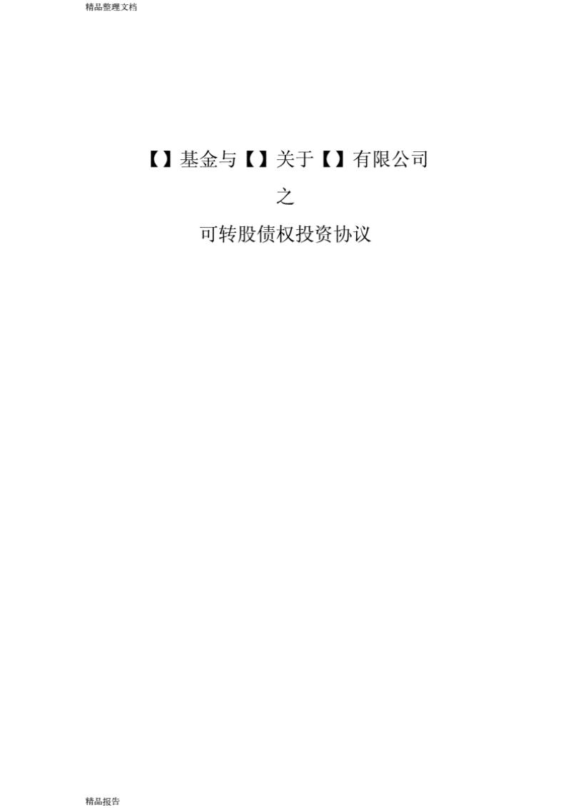 金融投资证券 - 精品文档-可转股债权投资协议..pdf