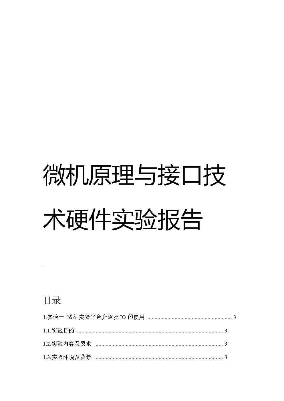 北邮—微机原理与接口技术.doc