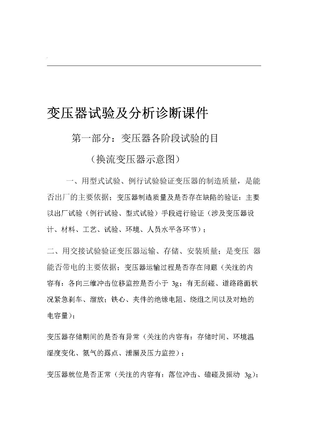 变压器试验技术培训.doc