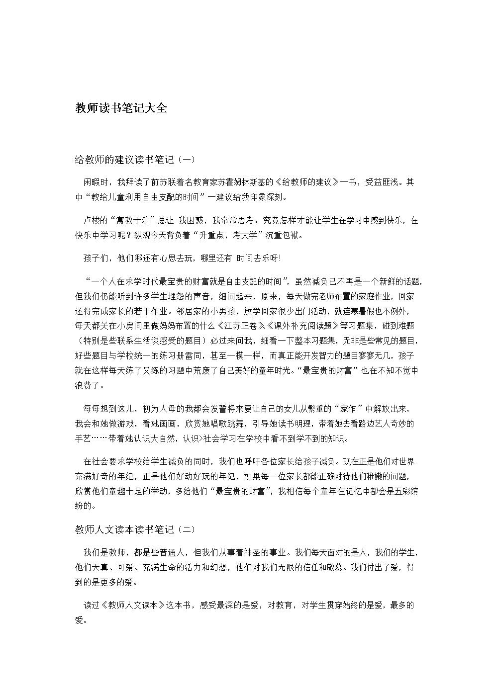 完整word版教师读书笔记大全.doc