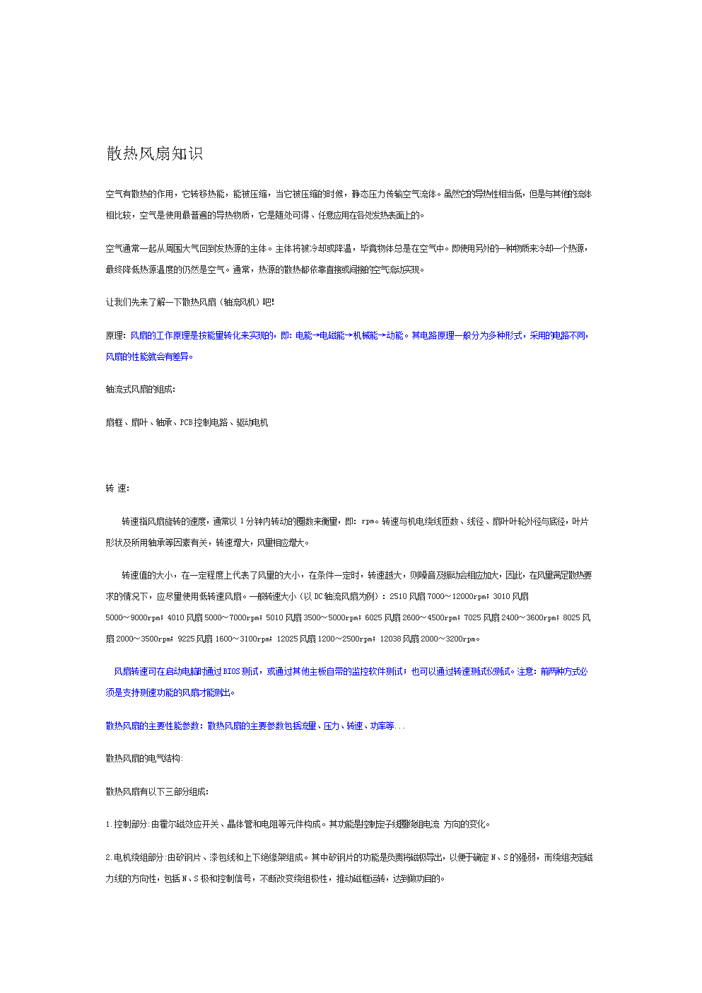 完整word版散热风扇知识概览.doc