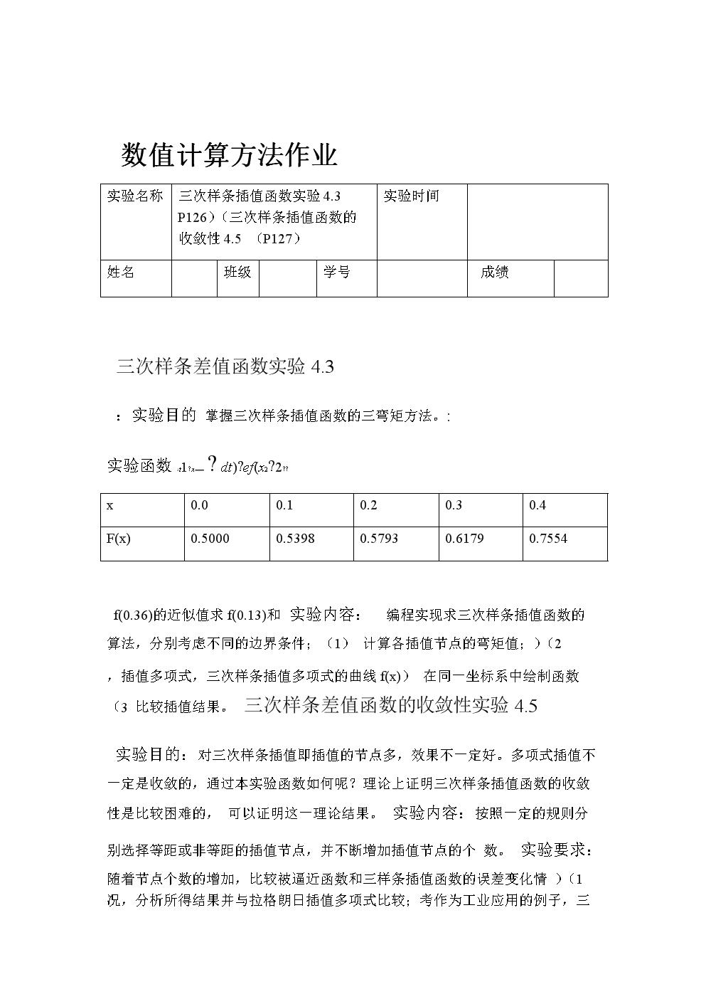 完整word版数值分析作业-三次样条插值.doc