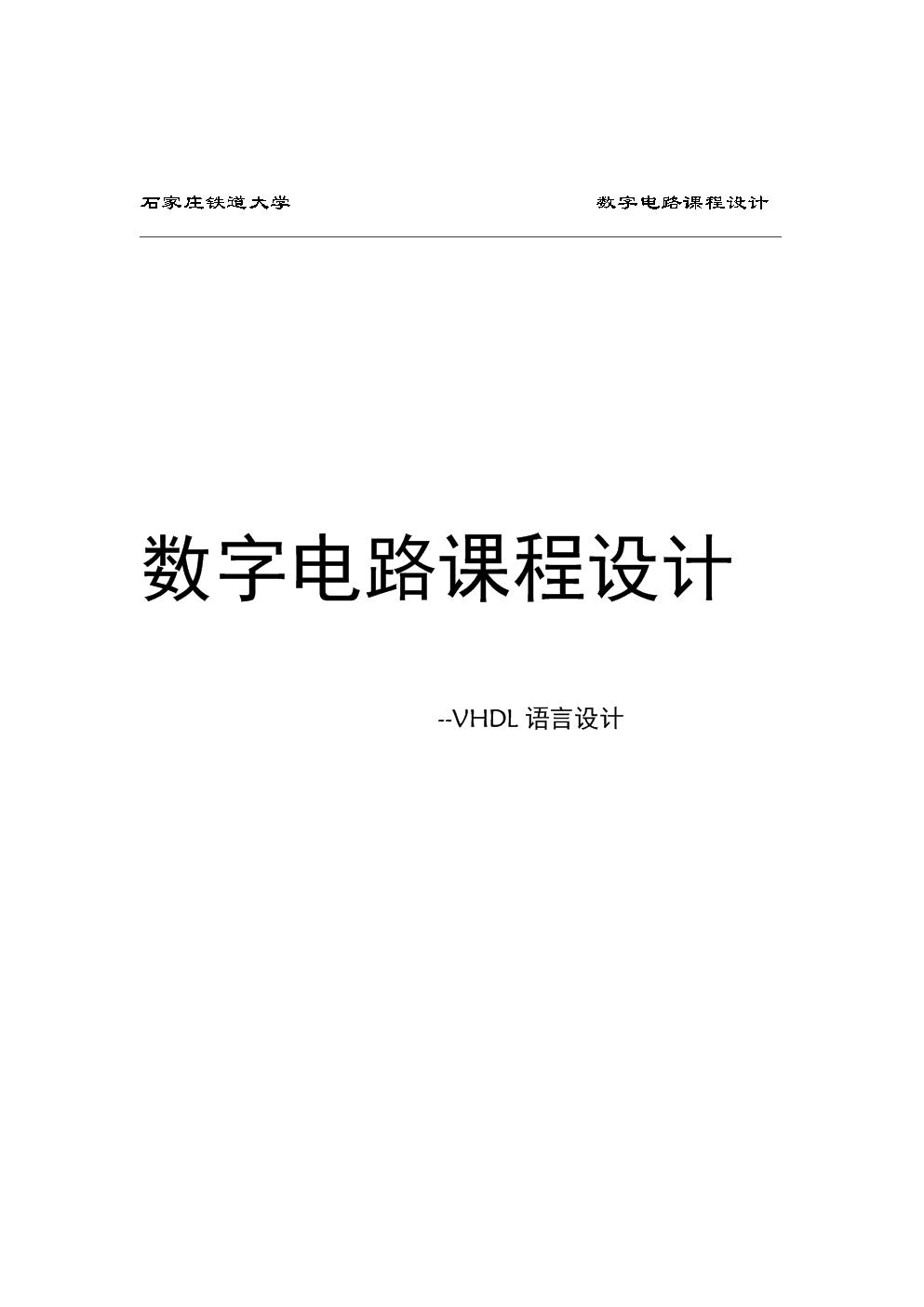 完整word版数字密码器的设计VHDL语言.doc
