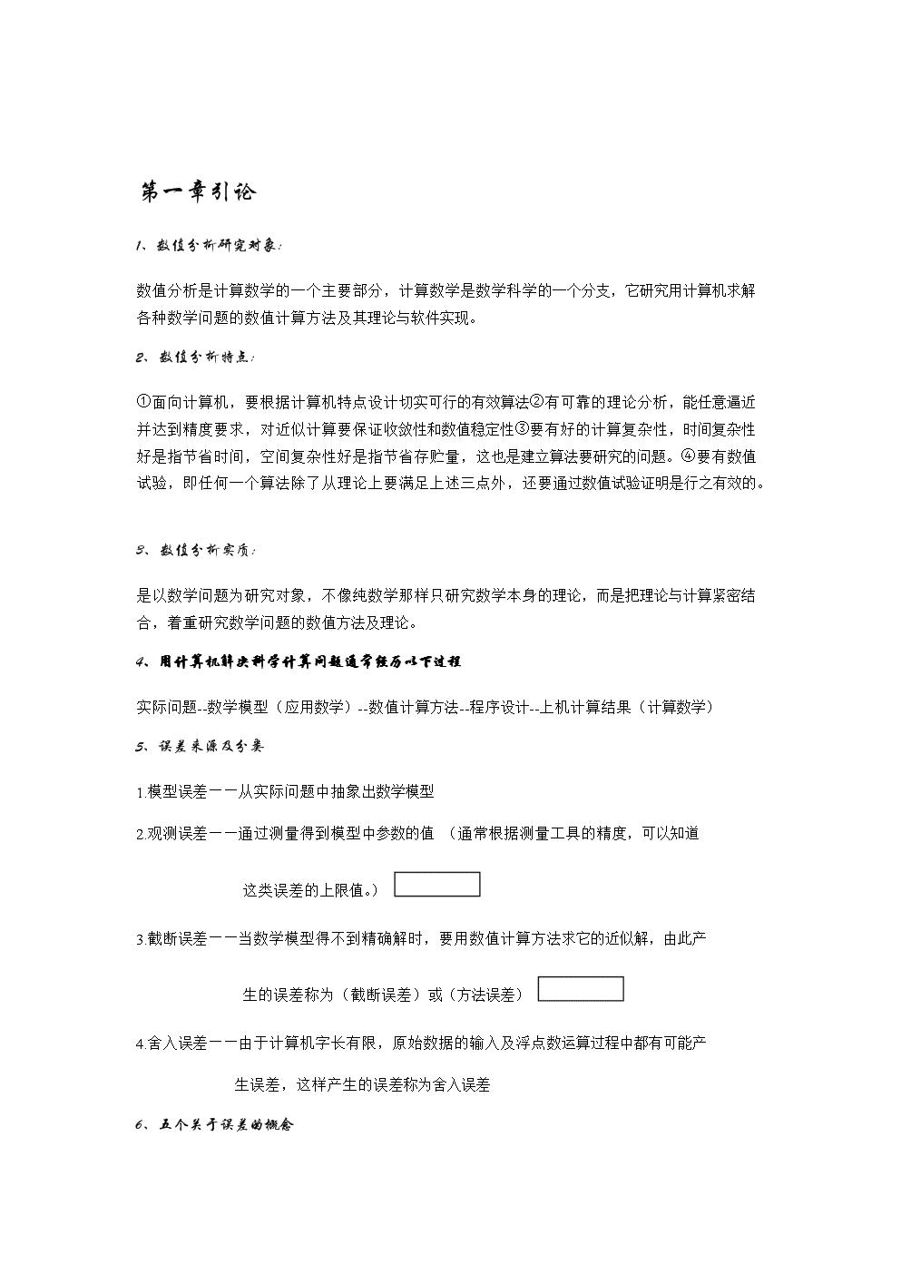 完整word版数值分析笔记期末复习.doc