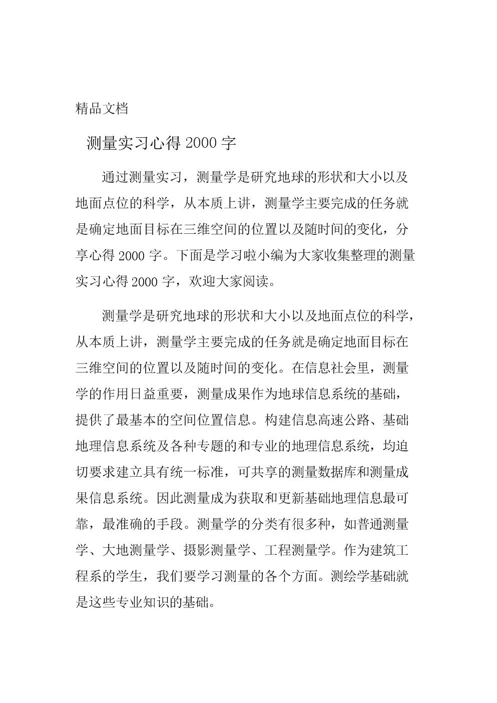 完整word版测量实习心得2000字.doc