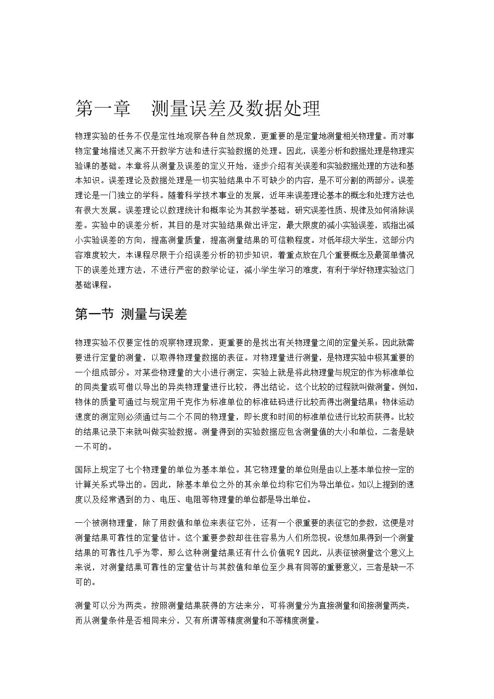 完整word版测量误差及数据处理精.doc