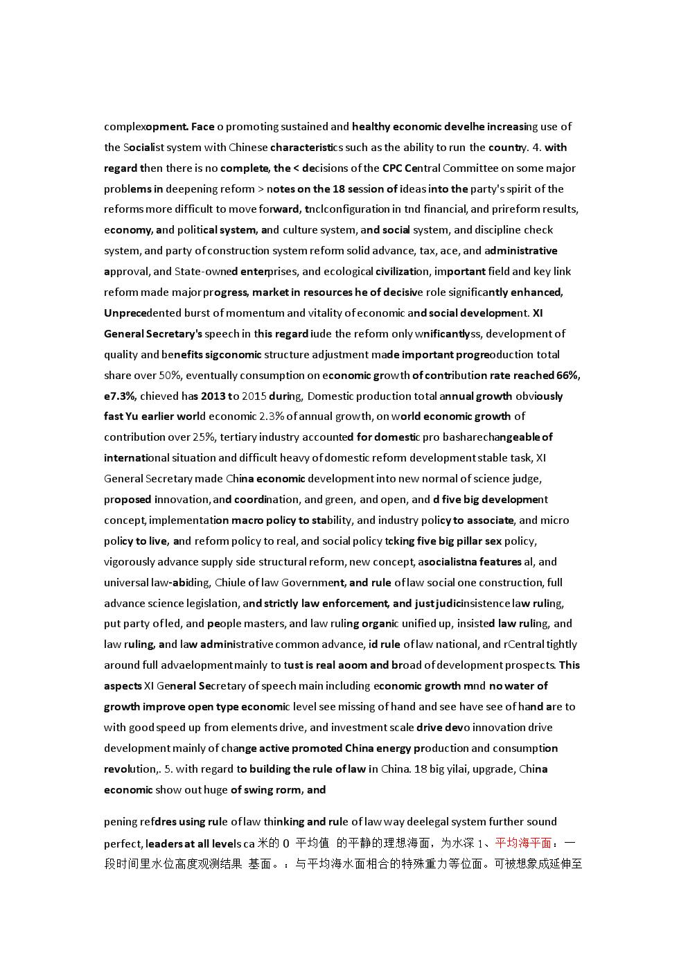 完整word版海底探测技术重点.doc