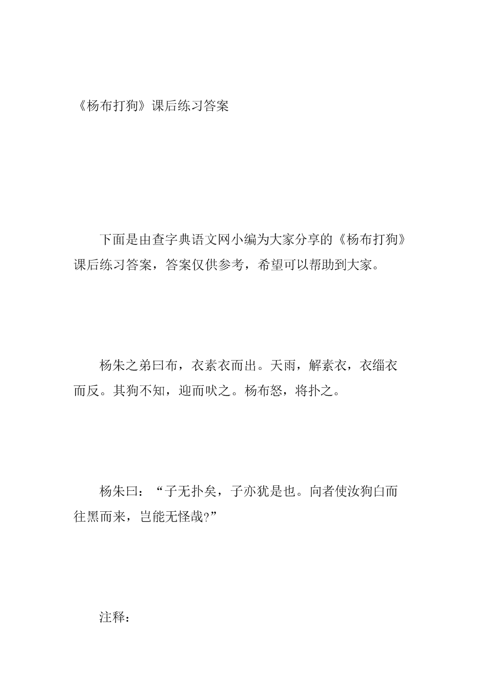 完整word版杨布打狗课后练习答案.doc