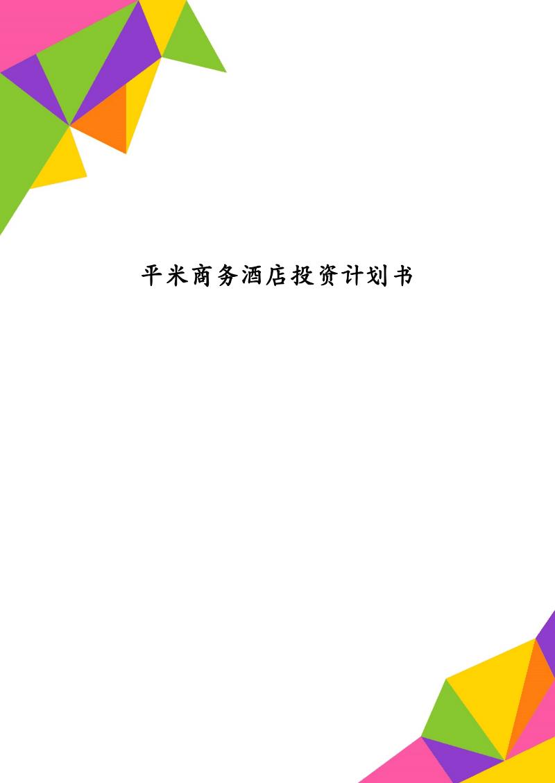 平米商务酒店投资计划书.pdf