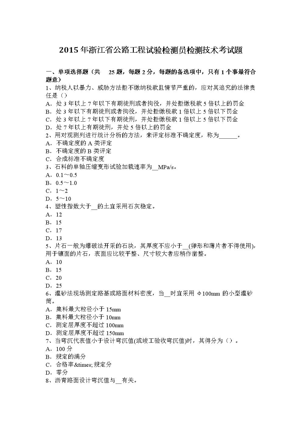 浙江省公路工程试验检测员检测技术考试题.docx