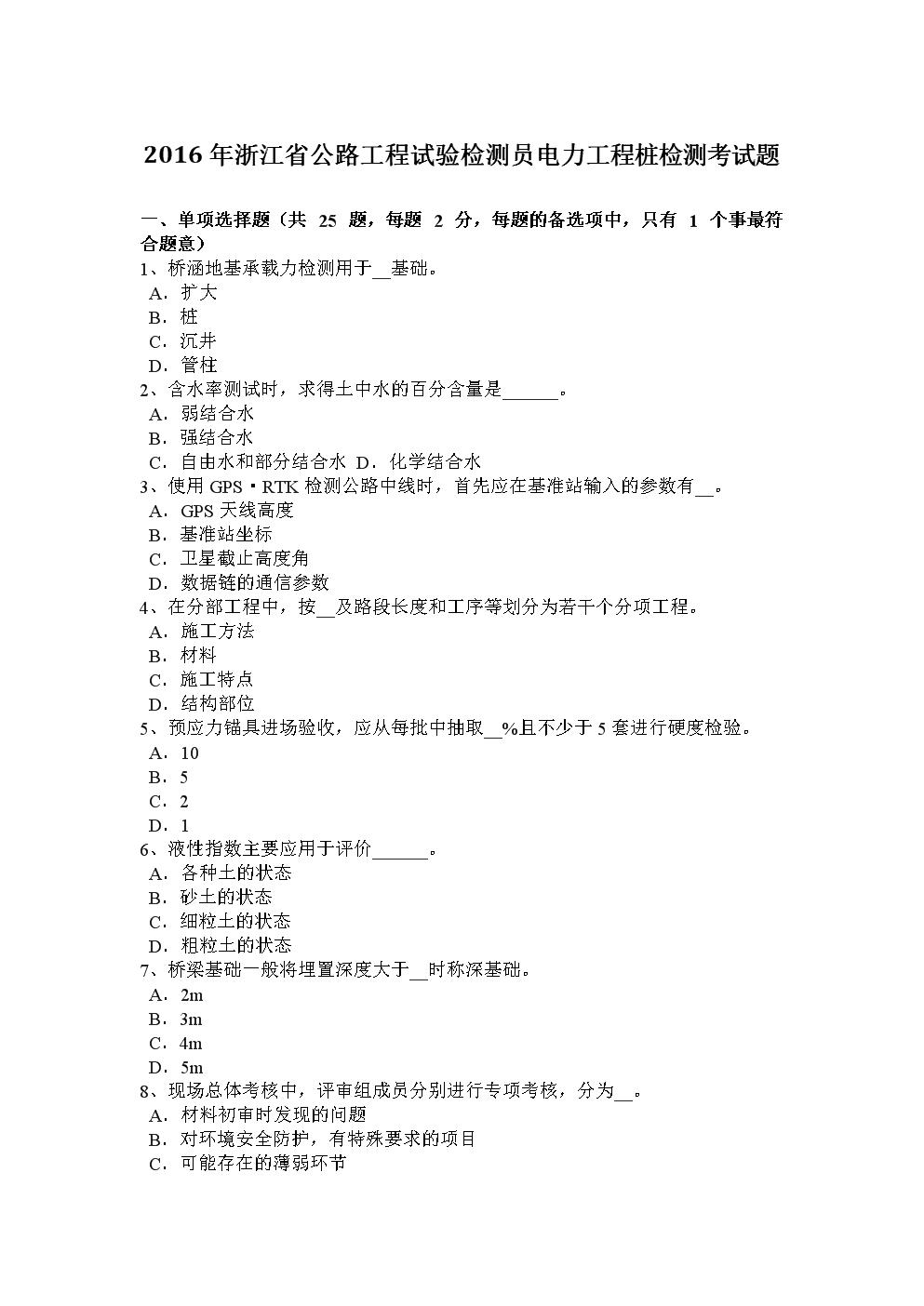 浙江省公路工程试验检测员电力工程桩检测考试题.doc