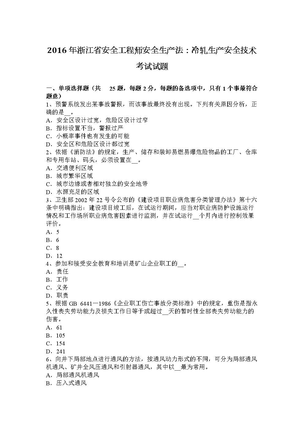 浙江省安全工程师安全生产法:冷轧生产安全技术考试试题.docx