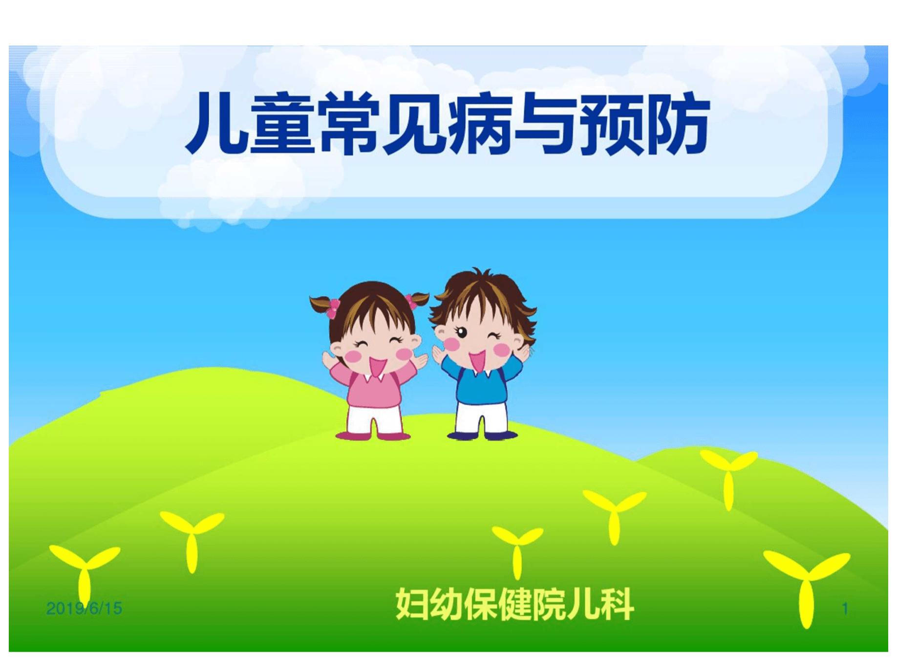 儿童常见病与预防【新版】.docx