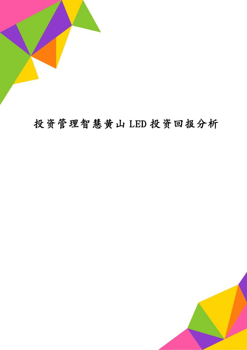 投资管理智慧黄山LED投资回报分析.pdf