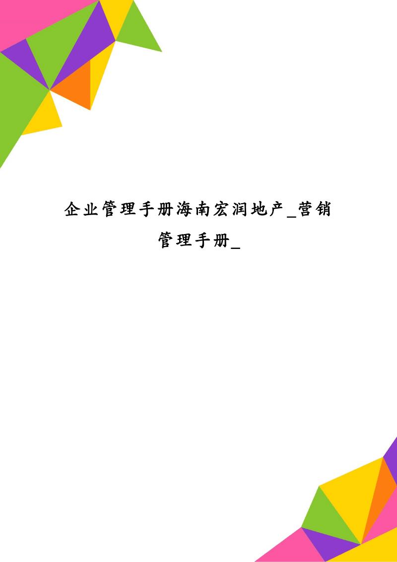 企业管理手册海南宏润地产_营销管理手册_.pdf