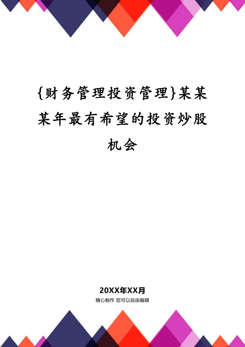 {财务管理投资管理}某某某年最有希望的投资炒股机会.pdf