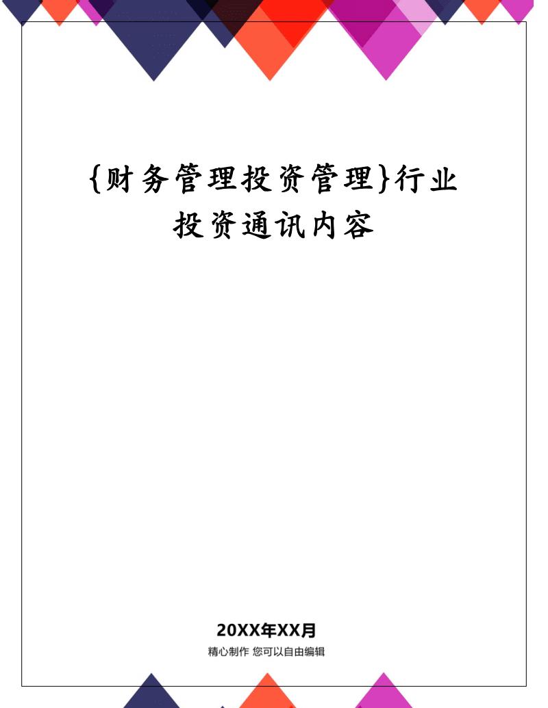 {财务管理投资管理}行业投资通讯内容.pdf