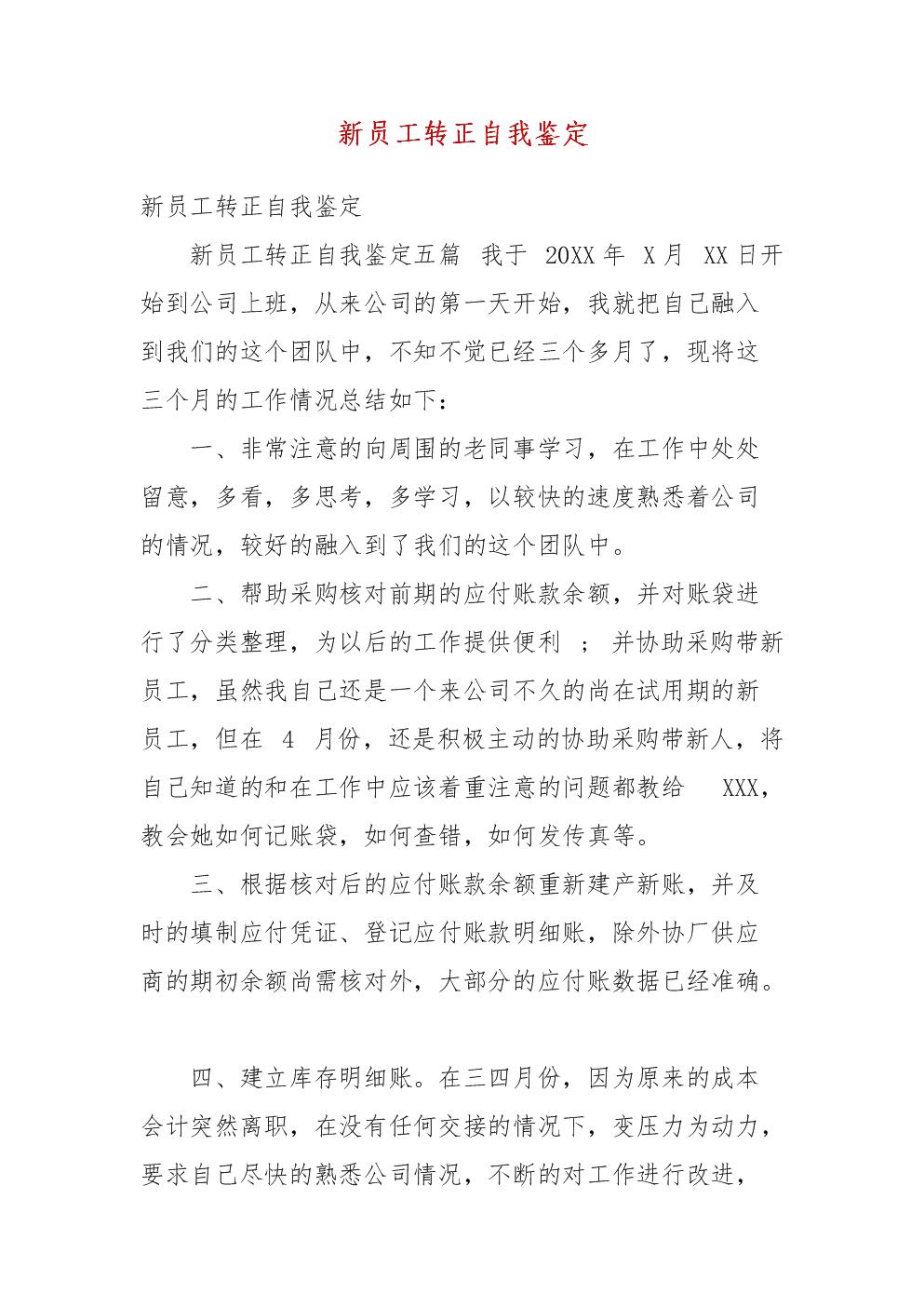 新员工转正自我鉴定(四).docx
