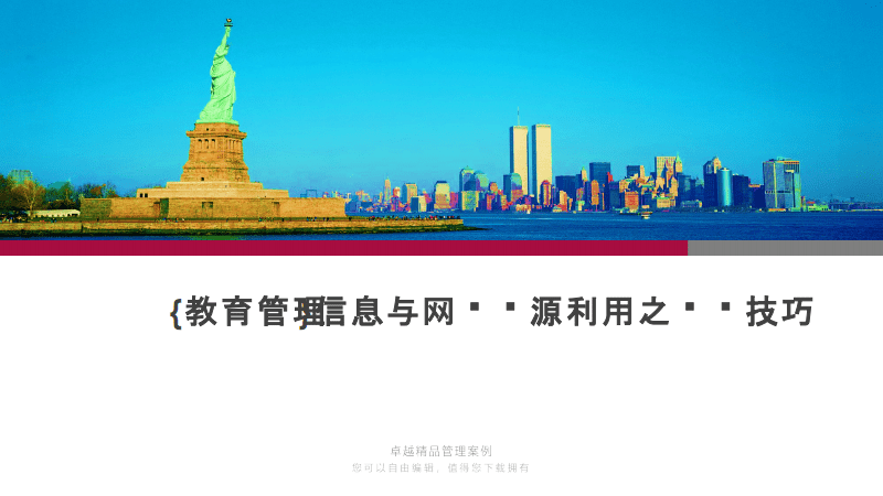 {教育管理}信息与网络资源利用之简报技巧.pdf