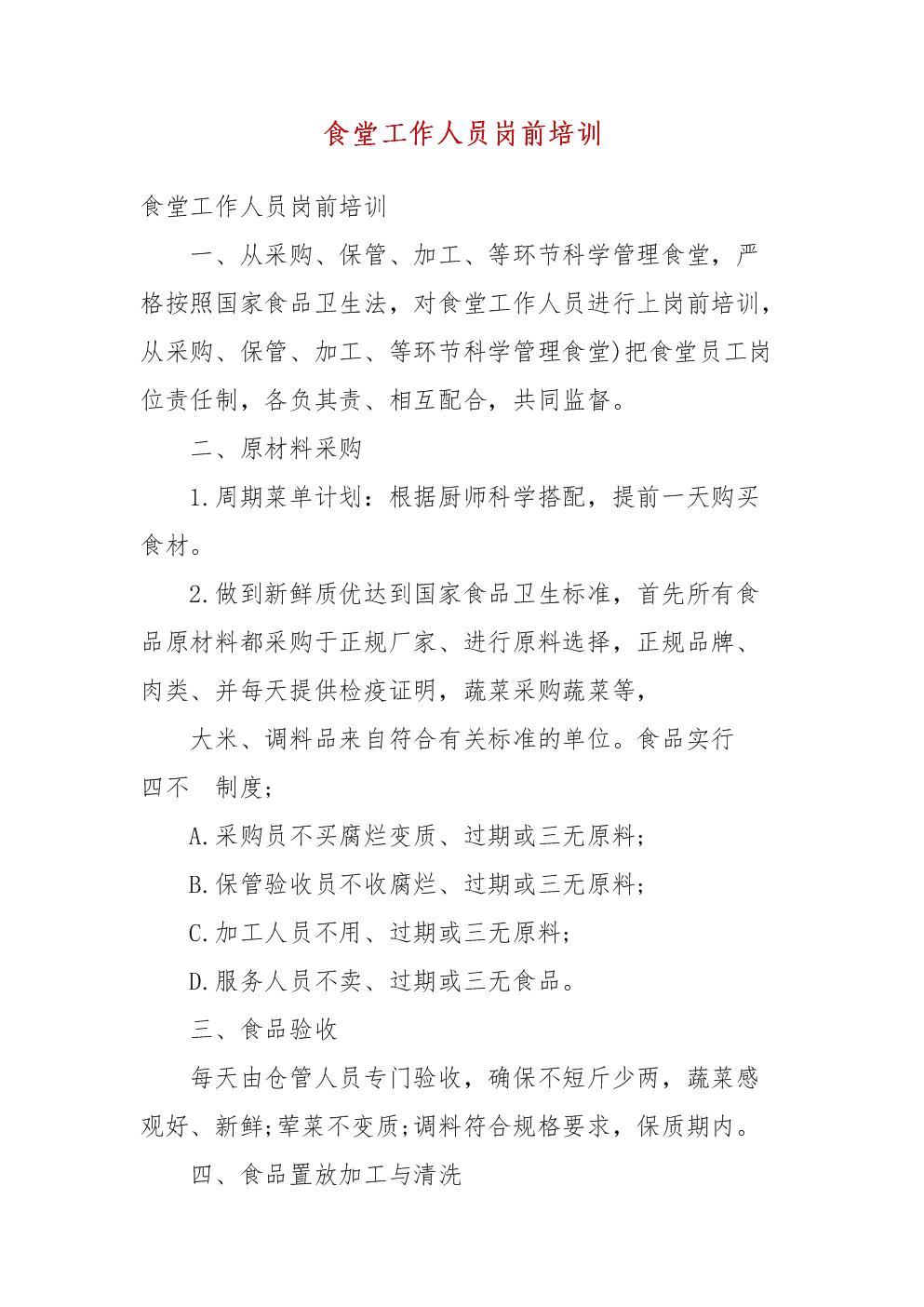 食堂工作人员岗前培训(四).docx