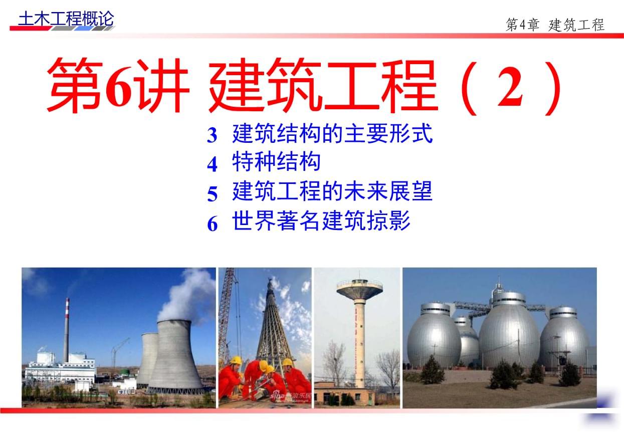 《土木工程概论》课件-第6讲建筑工程2.ppt