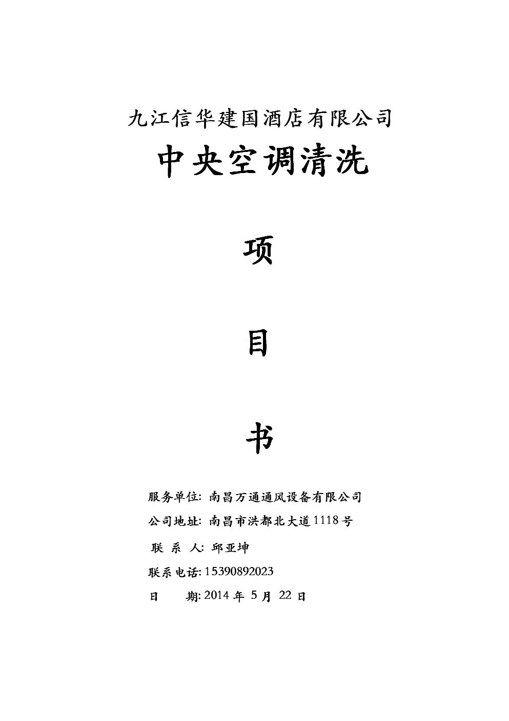 中央空调清洗新版最新2.doc