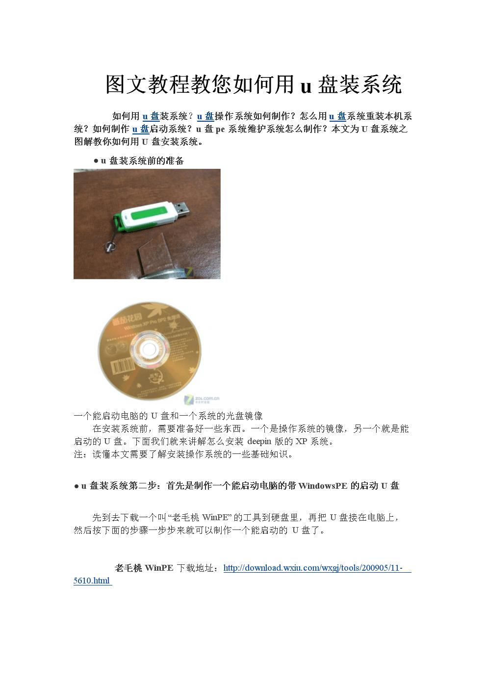 图文教程教您如何用u盘装系统.doc