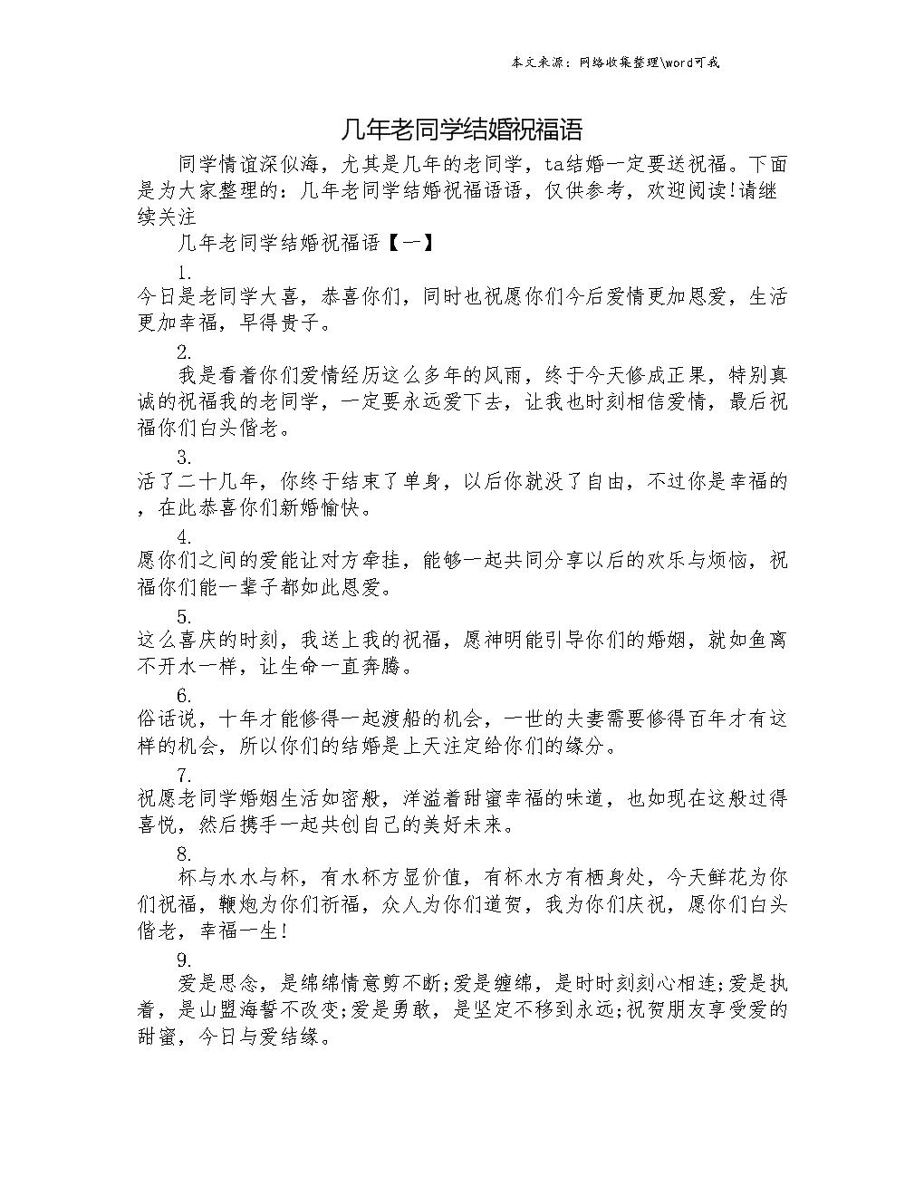 几年老同学结婚祝福语 .doc
