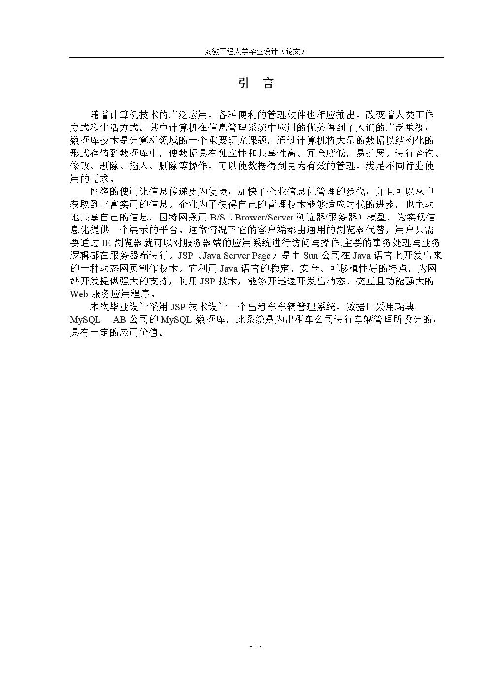 出租车车辆管理系统(正文).doc