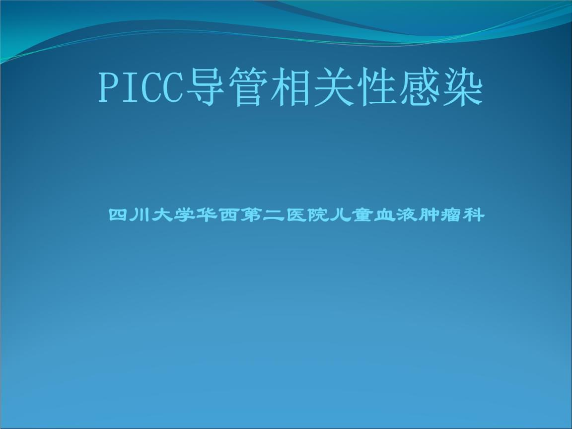 PICC导管相关性感染;.ppt