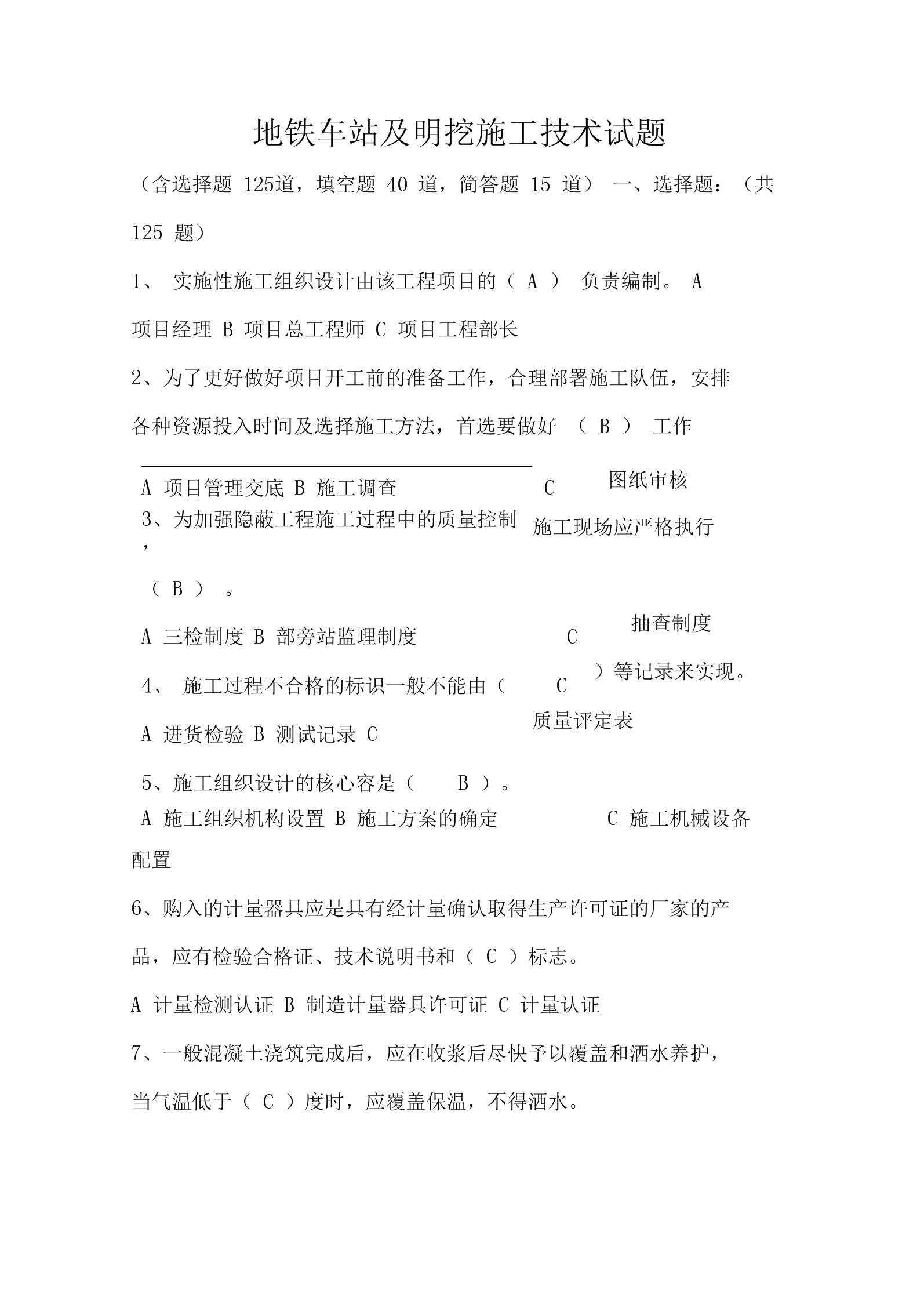 5_3地铁车站与明挖施工技术试题.docx