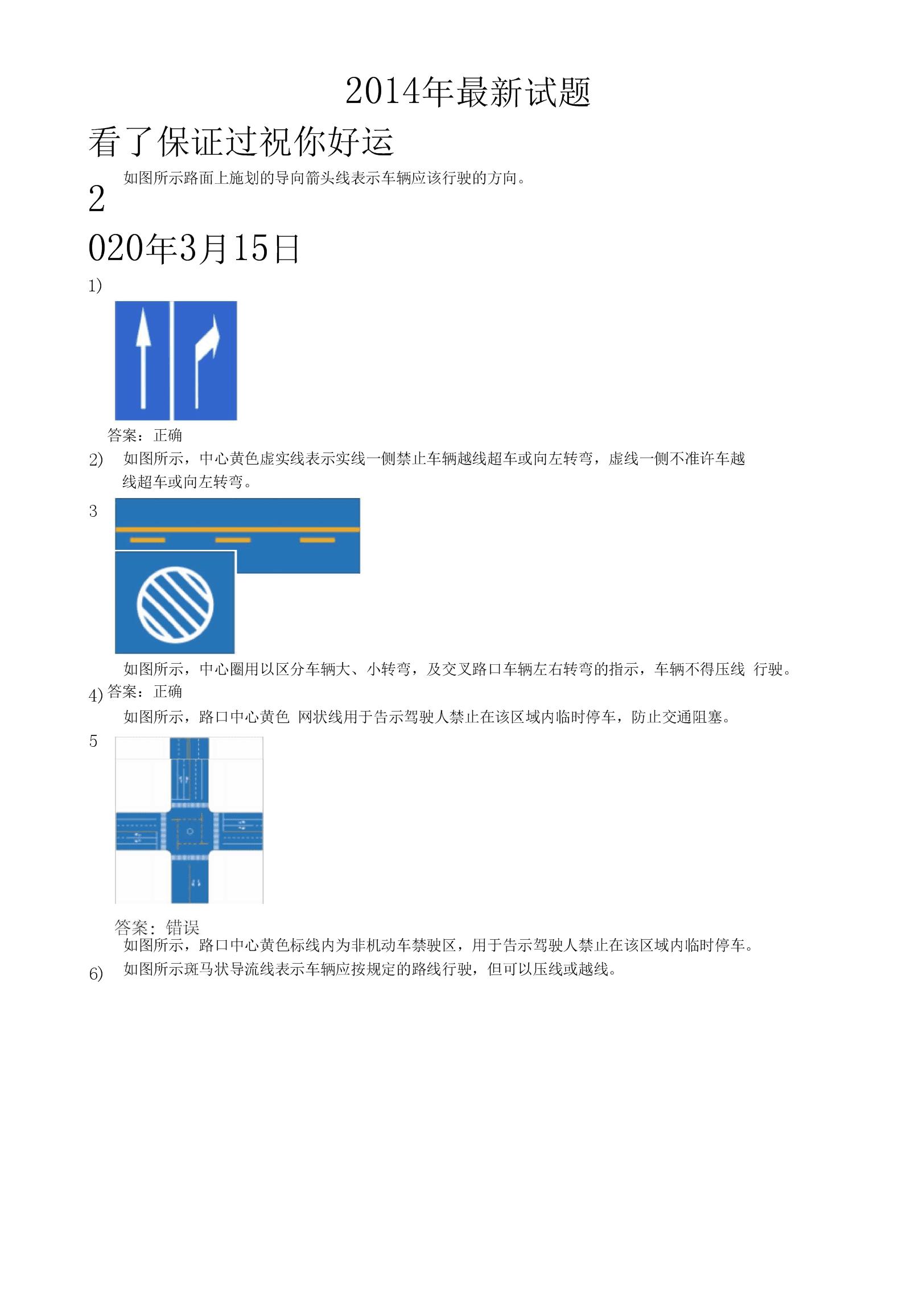 2014年最新试题年科目四驾校理论考试试题精选.docx