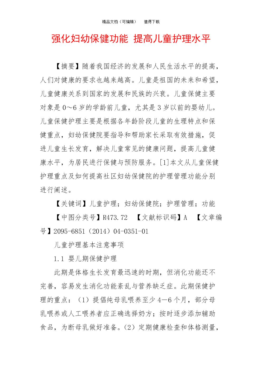 强化妇幼保健功能 提高儿童护理水平.doc
