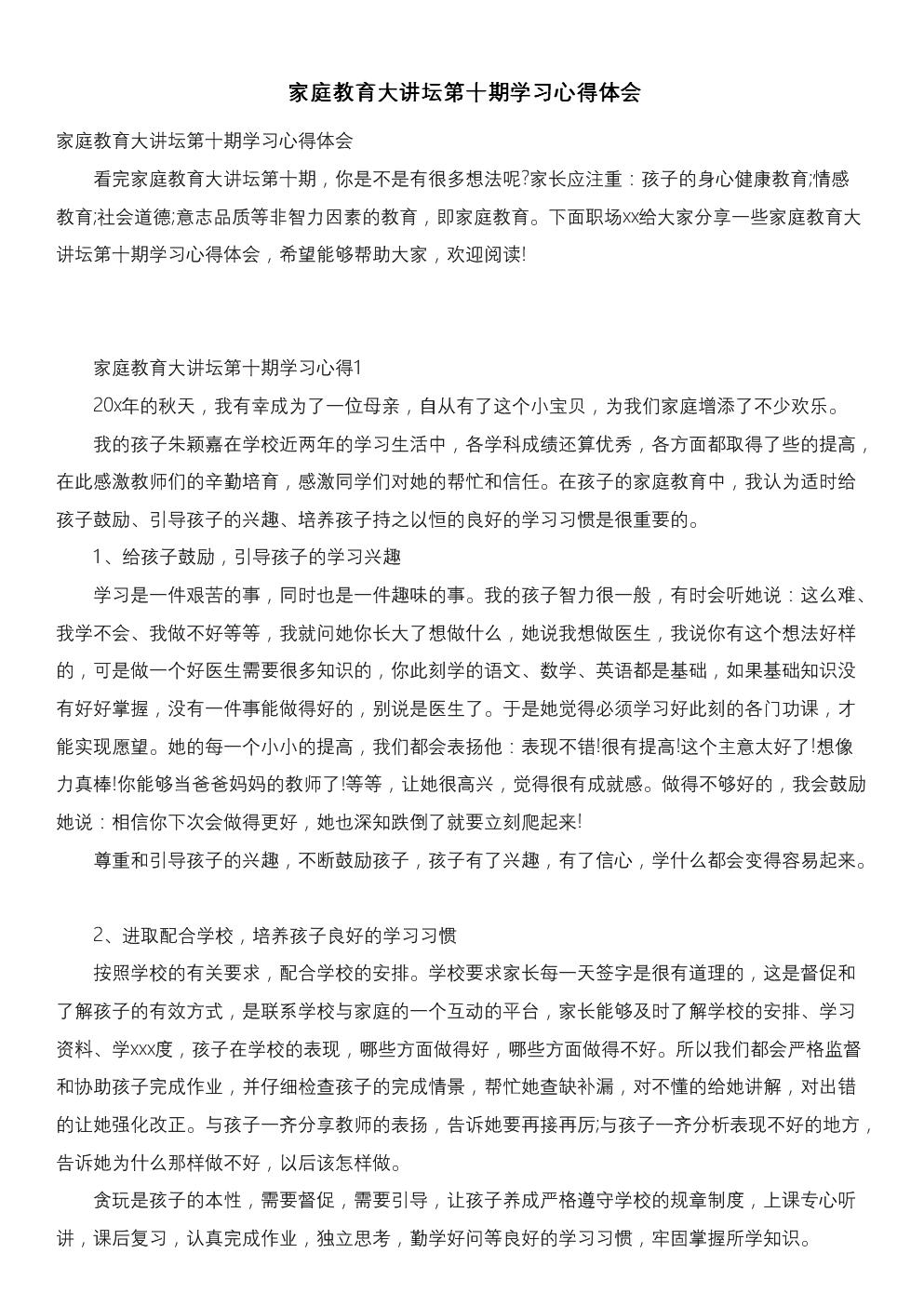 家庭教育大讲坛第十期学习心得体会.docx